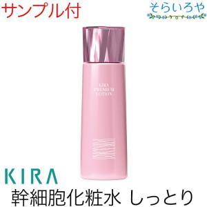 綺羅化粧品 キラプレミアムローション 150ml 化粧水|shopsorairo