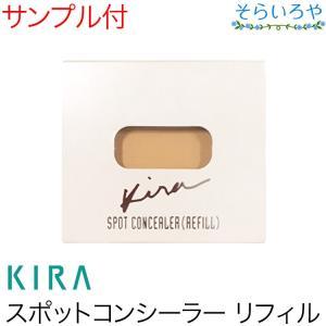 綺羅化粧品 キラスポットコンシーラー SPF18 PA++ リフィル|shopsorairo