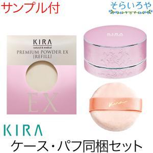 ★スタートセット★綺羅化粧品 キラプレミアムパウダーEX 専用ケース・パフ同梱|shopsorairo