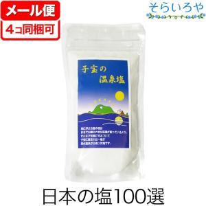 子宝の温泉塩 250g 「日本の塩100選」に選ばれました。|shopsorairo