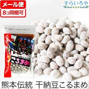 干し納豆 こるまめ 70g 乾燥納豆 ドライ納豆 干しこる豆|shopsorairo