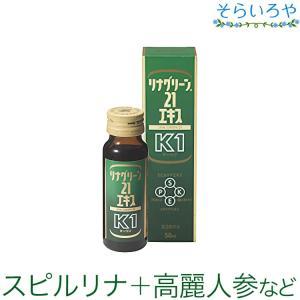 リナグリーン21 エキスK1 50ml スピルリナ プロポリス 高麗人参