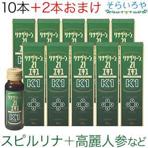 リナグリーン21エキスK1 50ml 10本+2本 スピルリナ プロポリス 高麗人参