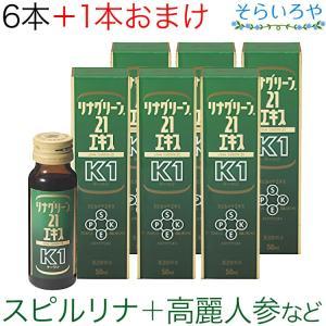 リナグリーン21エキスK1 50ml 6本+1本 スピルリナ プロポリス 高麗人参|shopsorairo