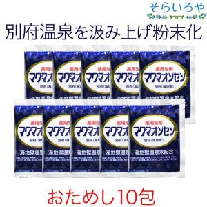 マグマオンセン別府海地獄 10包 薬用入浴剤 医薬部外品|shopsorairo