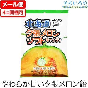 北海道夕張メロンソフトキャンディ 105g ロマンス製菓|shopsorairo