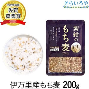 もち麦 国産 (佐賀県産) 「紫紺のもち麦」200g 令和元年産 ダイシモチ100% 無添加 ダイエットにも|shopsorairo