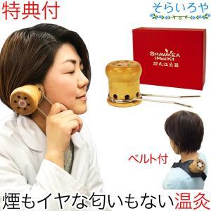 邵氏温灸器 温灸材32個付 へそや腰の固定ベルト等の温灸セット 徳潤|shopsorairo