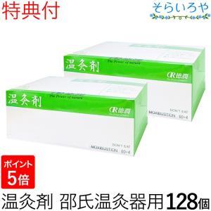温灸剤 邵氏温灸器用 2箱(128個) 徳潤 特典付|shopsorairo