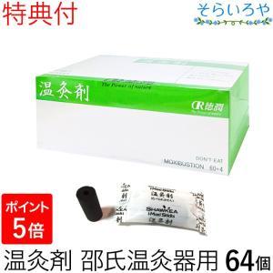 温灸剤64個 邵氏温灸器用(徳潤)松桂エキス配合|shopsorairo