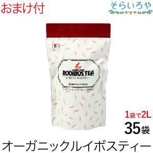オーガニック ルイボスティー 35袋 ノンカフェイン・有機栽培・無添加|shopsorairo