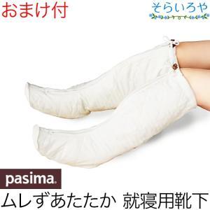 パシーマ 就寝用靴下 「おやすみあしふくろ」締め付けず ムレずにあたたか 日本製|shopsorairo