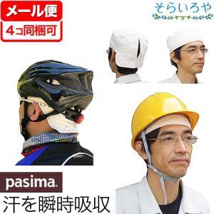 パシーマ 汗とりインナーキャップ 帽子 フリーサイズ すぐれた吸水性・吸湿性 熱中症対策に|shopsorairo