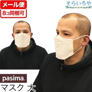 パシーマ あんしんマスク (大:16cm×12cm) 日本製 きなり ワイヤー入 脱脂綿とガーゼ 洗える安心マスク 花粉|shopsorairo