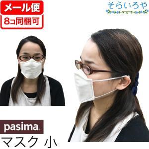 パシーマ あんしんマスク (小:14cm×10cm) きなり 日本製 ワイヤー入 脱脂綿とガーゼ 花粉|shopsorairo