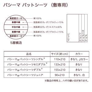 パシーマ 敷きパッド シングル パットシーツ 旧名サニセーフ 110x210cm shopsorairo 02