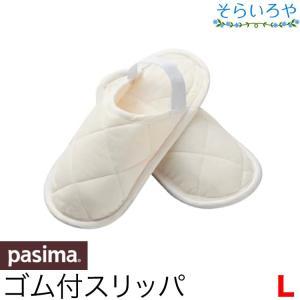 パシーマ  洗えるスリッパ 「くつしたすりっぱ ゴム付」 Lサイズ 24.5-26cm 蒸れない 日本製|shopsorairo