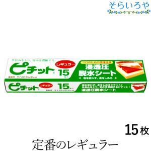 ピチット レギュラー 15枚入 ピチットシート 高吸収タイプ 脱水シート|shopsorairo