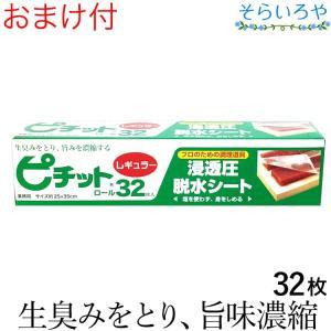 ピチット レギュラー 32枚入 ピチットシート 高吸収タイプ 脱水シート|shopsorairo