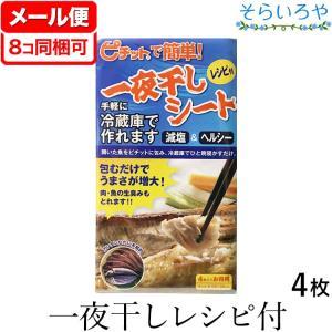 ピチット 一夜干しシート 4枚入 ピチットシート (レギュラータイプ)|shopsorairo
