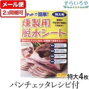 ピチットシート 燻製用脱水シート 特大判4枚入ピチット 脱水シート|shopsorairo
