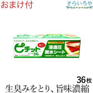 ピチット ミニ 36枚入 レギュラー  高吸収タイプ ピチットシート|shopsorairo