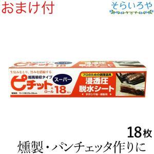 ピチット スーパー 18枚入 ピチットシート 超高吸収タイプ 調理用脱水シート|shopsorairo