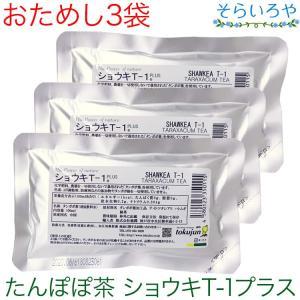 おためしショウキT-1プラス 100ml×3袋 徳潤 タンポポ茶 たんぽぽ茶|shopsorairo