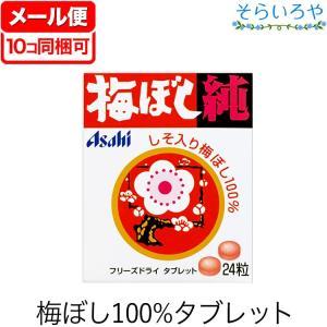 梅ぼし純 24粒 和歌山産しそ入り梅干し100%タブレット|shopsorairo