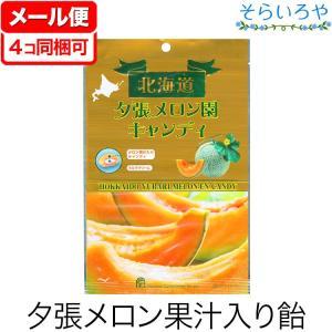 北海道 夕張メロン園キャンディ 80g ロマンス製菓|shopsorairo