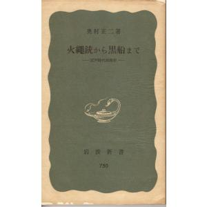 奥村 正二 著 青版 750 体裁=新書判 1970年5月20日 1刷   古い本ですのでヤケ・シミ...