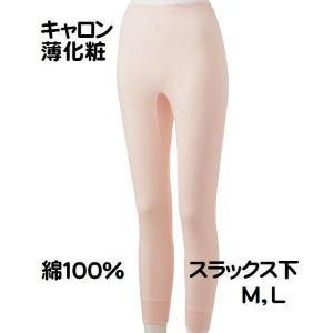キャロン 婦人 肌着 スラックス下 ももひき レディース インナー 肌着 綿100% 日本製 薄化粧...
