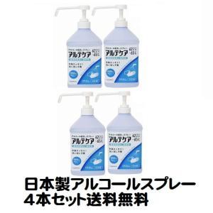 日本製 アルコール ハンドスプレー 4本セット アルコール62〜65% 除菌 エタノール 消毒液 ウイルス対策 予防 除菌 ロングノズルスプレー 大容量 1000ml送料無料|shopsutou