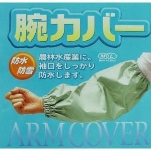 防水腕カバー アームカバー 男女兼用 コヤナギ6100 送料無料(代引き不可)|shopsutou