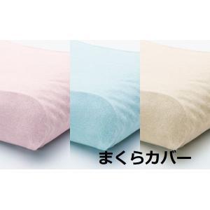 枕カバー ストレッチ綿パイル ピロケース 昭和西川 ムアツ枕...