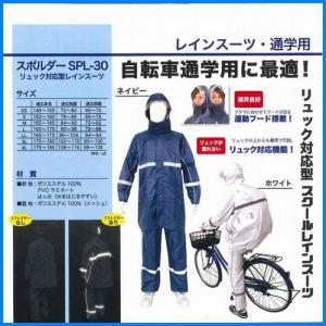 送料無料 男女兼用 レインスーツ(当店では環境保護の一環として、再利用ダンボールでお届けいたしており...