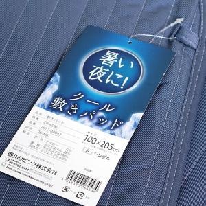 西川リビング ひんやり敷きパット  厚い夜にサラサラ快適  サイズ:約100×205cm  素材:表...