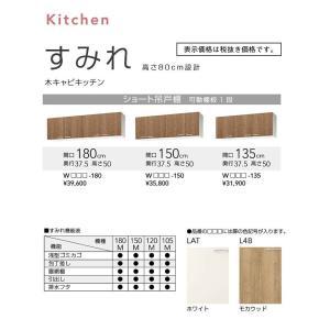 クリナップ すみれ ショート吊戸棚 【W□□□-150】|shopsz
