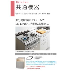 クリナップ 共通機器 ビルトインコンロキャビネット(IHクッキングヒーター用仕切板) 【ZKS060BN-M】|shopsz
