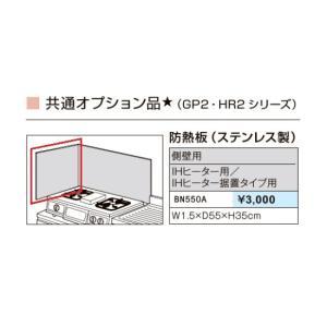 サンウェーブ キッチン用品 防熱板(側壁用) 【BN550A】
