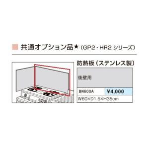 サンウェーブ キッチン用品 防熱板(後壁用) 【BN600A】