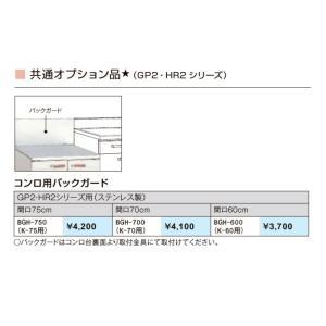 サンウェーブ キッチン用品 バックガード(コンロ用) 【BGH-600】|shopsz