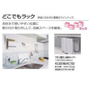 タカラスタンダード キッチン システムマグネット収納 どこでもラック(フキン掛け/上面取り付けタイプ) 【MGSKウエフキンカケ(W)】|shopsz