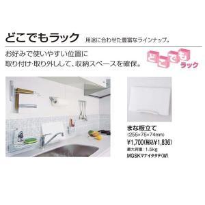 タカラスタンダード キッチン システムマグネット収納 どこでもラック(まな板立て) 【MGSKマナイタタテ(W)】|shopsz