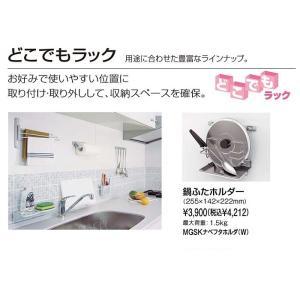 タカラスタンダード キッチン システムマグネット収納 どこでもラック(鍋ふたホルダー) 【MGSKナベフタホルダ(W)】|shopsz