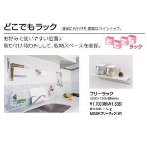 タカラスタンダード キッチン システムマグネット収納 どこでもラック(フリーラック) 【MGSKフリーラック(W)】|shopsz