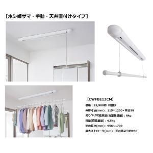 パナソニック 室内物干しユニット ホシ姫サマ 【CWFT21LA】 shopsz