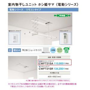 パナソニック 室内物干しユニット ホシ姫サマ 【CWFT21SA】 shopsz