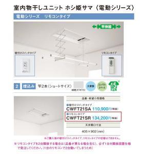 パナソニック 室内物干しユニット ホシ姫サマ 【CWFT21SR】 shopsz
