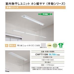 パナソニック 室内物干しユニット ホシ姫サマ 【CWFT11SM】 shopsz